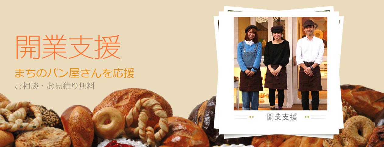 パン屋開業支援 まちのパン屋さんを応援 ご相談・お見積り無料